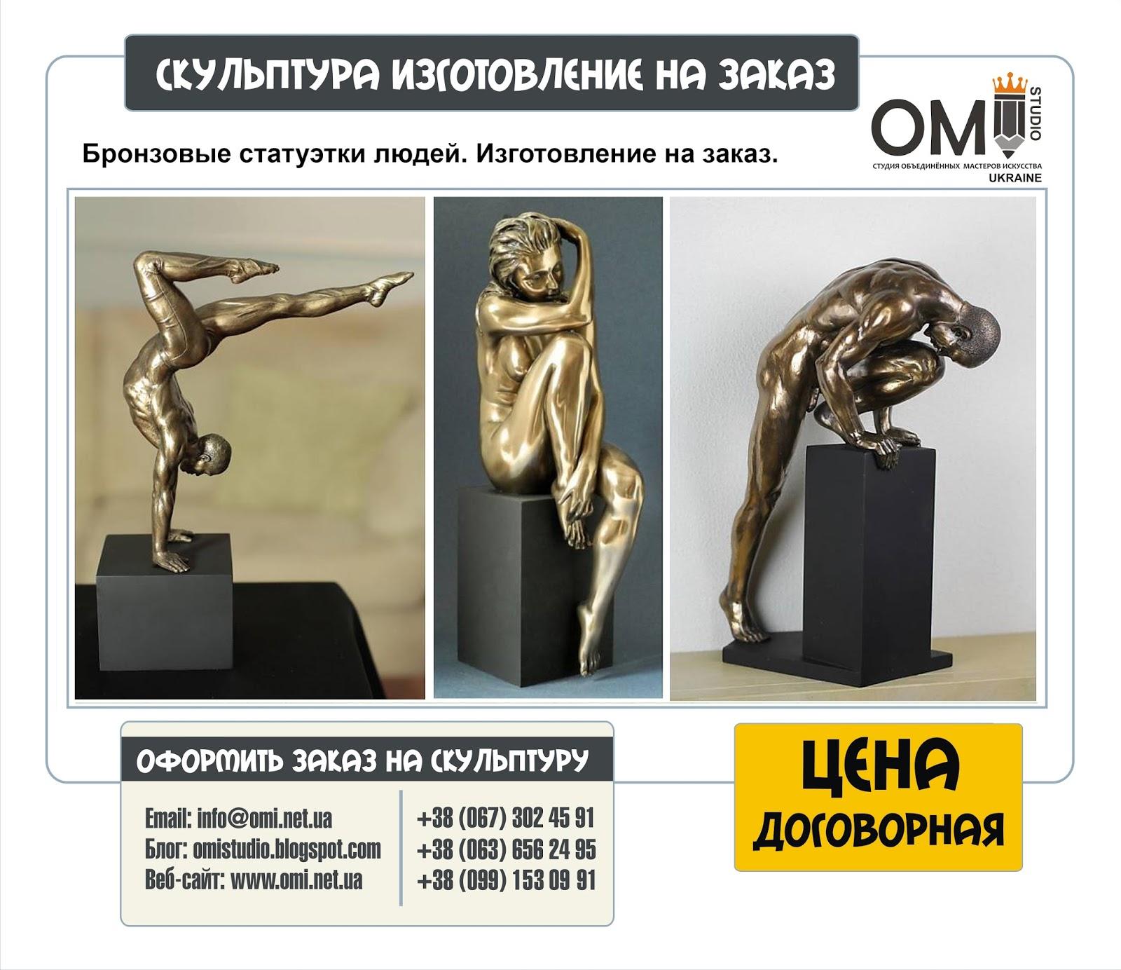 изготовление бронзовых скульптур цена основных своих