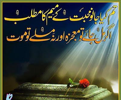 sad poetry images in urdu about love,sad poetry images in urdu about love