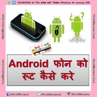 How to root mobile in Hindi, Root mobile, android tricks, root hindi, how to root mobile without PC, how to root app using app, how to root mobile with using PC, how to root tablet, how to root Samsung phone, kingoroot app, how to root mobile online, Android Phone ko Root kaise kare,