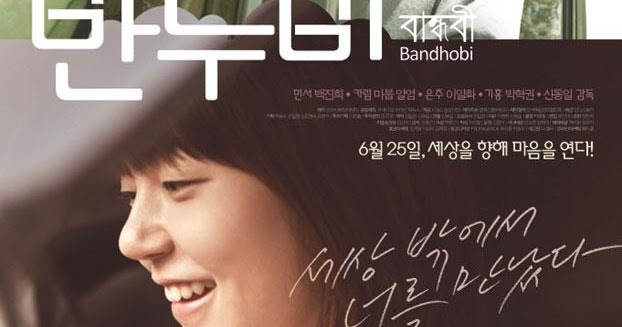 Image result for bandhobi (2009) poster