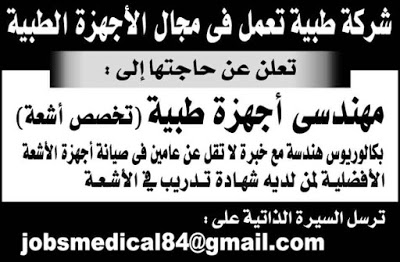 حصريا وظائف اهرام الجمعة 5 فبراير 2016