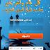 اجمل صفحه هوت سبوت بمناسبه المولد النبوي الشريف
