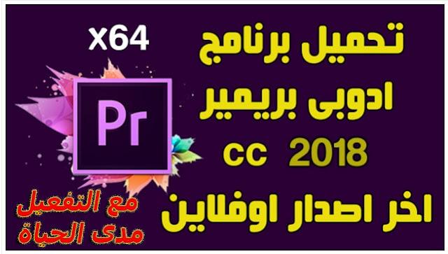 برنامج أدوبي بريمير برو Adobe Premiere Pro CC 2018 v12.0 - مع التفعيل مدى الحياة