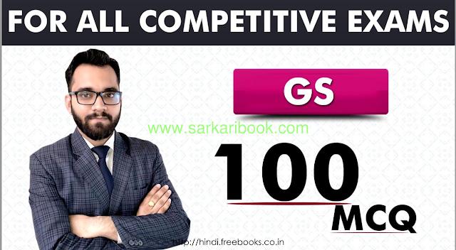 जीएस एमसीक्यू पीडीऍफ़ बुक हिंदी में  | GS Top 100 MCQs PDF Book In Hindi