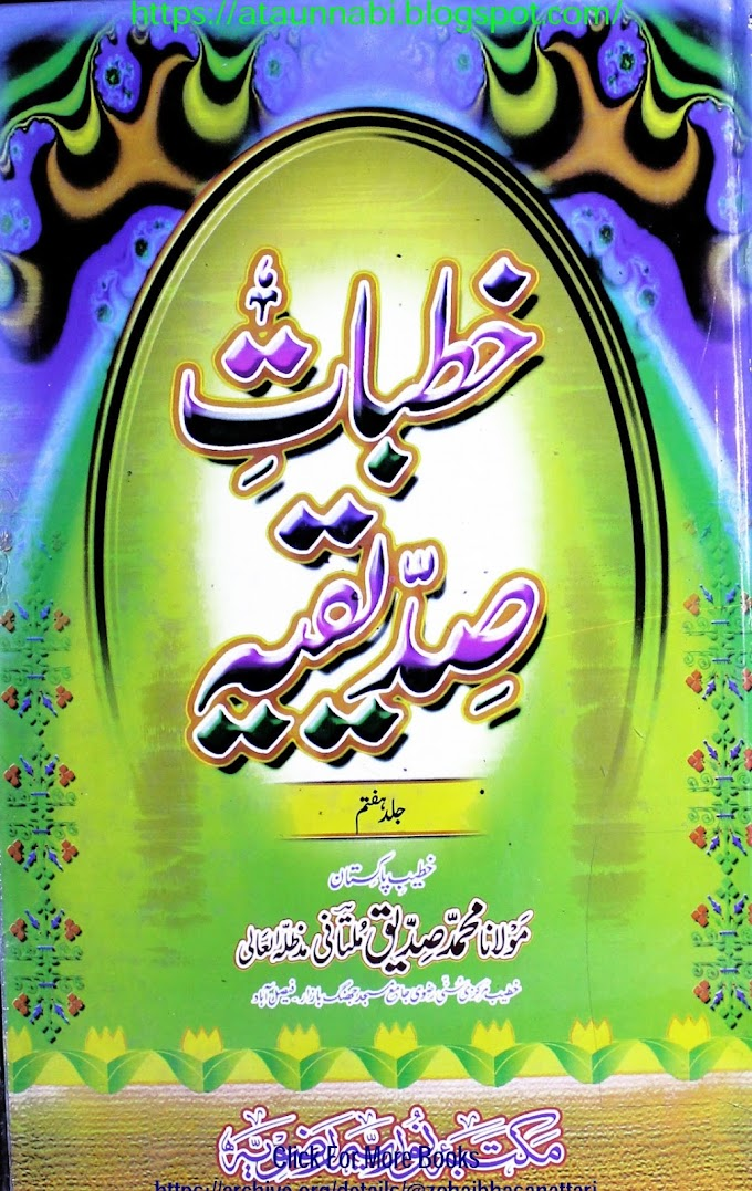 Khutbat E Siddiqia / خطبات صدیقیہ مولانا محمد صدیق ملتانی 7 جلدیں byمولانا محمد صدیق ملتانی