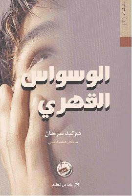 """كتاب الوسواس القهري ط§ظ""""ظˆط³ظˆط§ط³ ط§ظ""""ظ'ظ‡ط±ظٹ.jpg"""