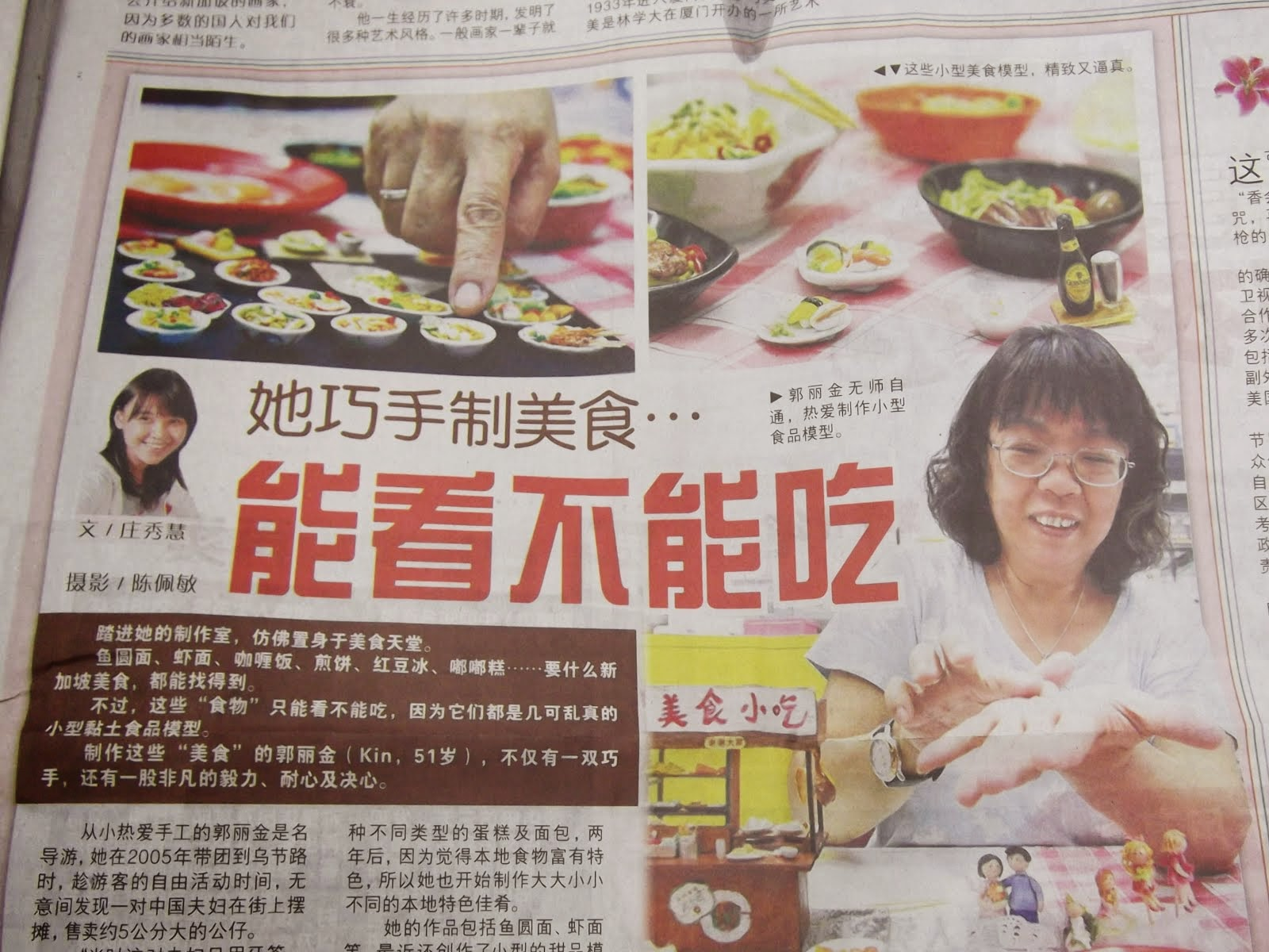 Featured on  新明日报 7th June 2014