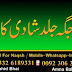 Ache Jagha Jaldi Shadi Hone Ka effective Wazifa