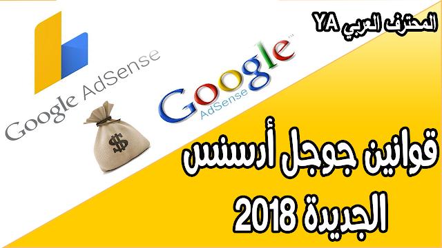 قوانين جوجل أدسنس الجديدة 2018 والتخلص من رسالة بنود خدمة أدسنس
