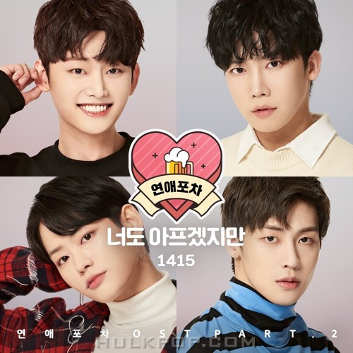 1415 – Love Pub OST Part.2