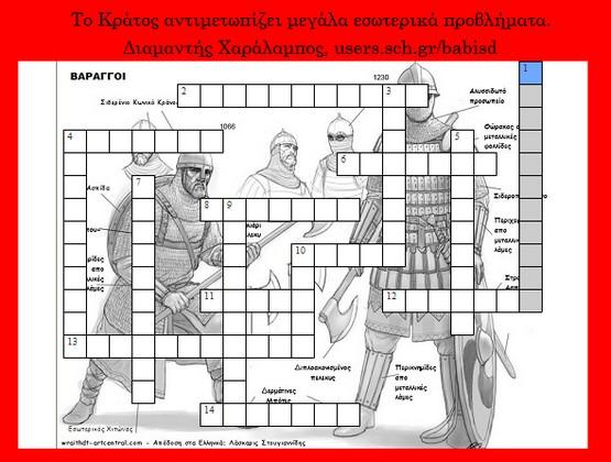 http://users.sch.gr/babisd/autosch/joomla15/images/stories/istoriae/kef28/s/index.html