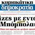 Αποκάλυψη για τις μίζες στην Κύπρο...