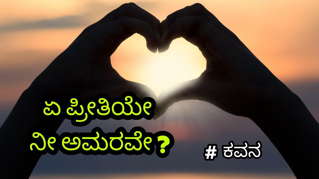 ಓ ಪ್ರೀತಿಯೇ ನೀ ಅಮರವೇ ? - Kannada Sad  Love Poem - ಕನ್ನಡ ವಿರಹ ಕವನಗಳು
