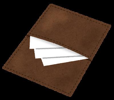 名刺入れ・カードケースのイラスト