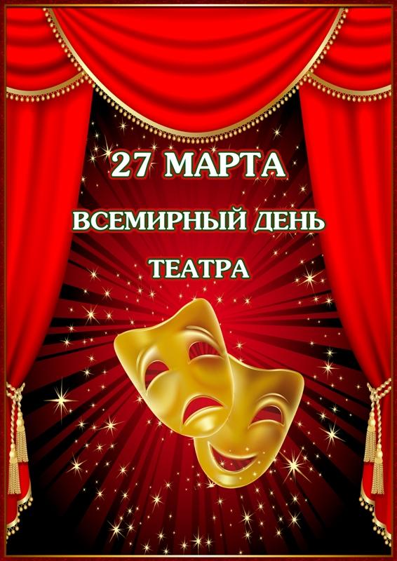 Картинки по запросу театр день