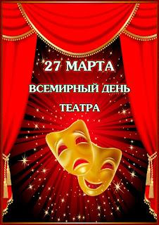 Картинки по запросу всемирный день театра картинки