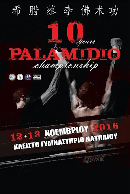 10ο Παλαμήδειο Πρωτάθλημα Πολεμικών Τεχνών 12 έως 13 Νοεμβρίου 2016 στο Ναύπλιο