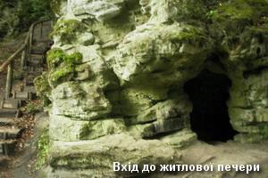 Вхід до житлової печери