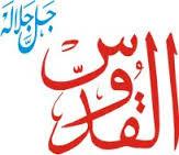 elaj-e-azam ya quddus benefits in urdu