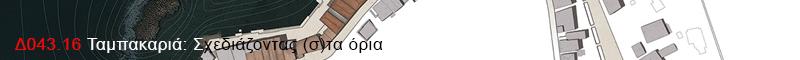 Δ043.16 Ταμπακαριά: Σχεδιάζοντας (σ)τα όρια