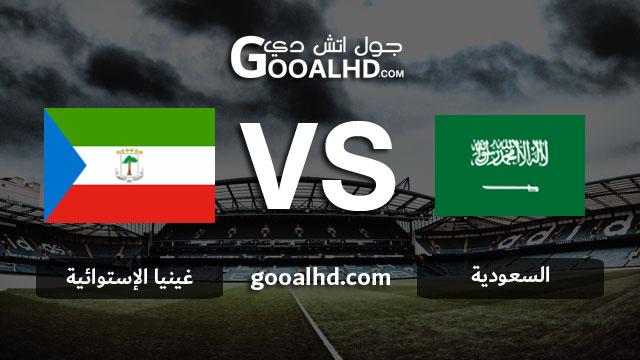 مشاهدة مباراة السعودية وغينيا الإستوائية بث مباشر اليوم اونلاين 25-03-2019 في مباراة ودية