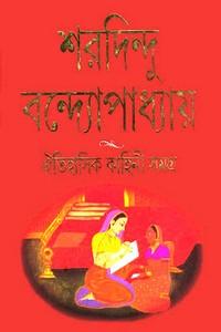 Oitihasik Kahini Samagra by Sharadindu Bandhyopadhyay pdf ebook