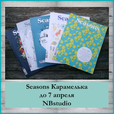 Моя Seasons карамелька до 7 апреля