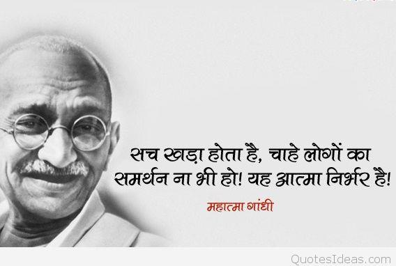Napoleon Bonaparte Quote Wallpaper Mahatma Gandhi Quotes In Hindi Language Www Pixshark Com