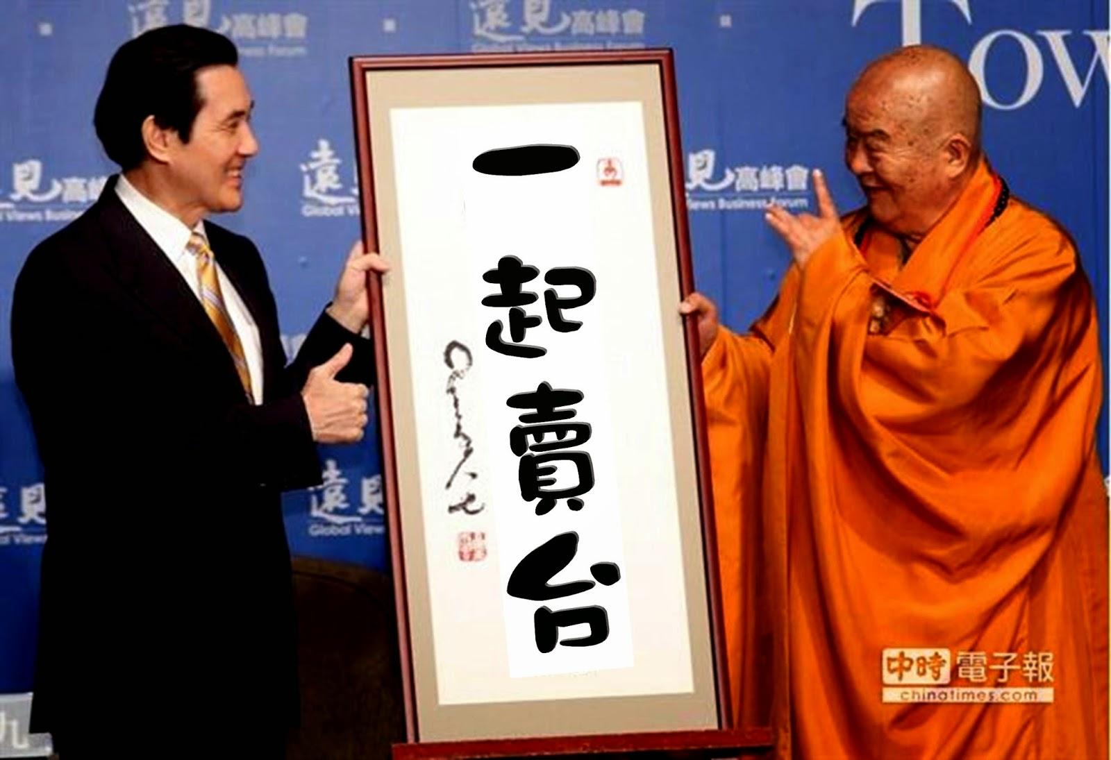 看清慈濟真相: 馬英九和星雲的中國迷障