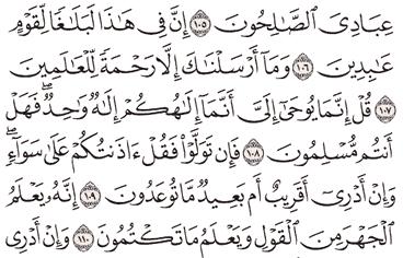 Tafsir Surat Al-Anbiya' Ayat 106, 107, 108, 109, 110