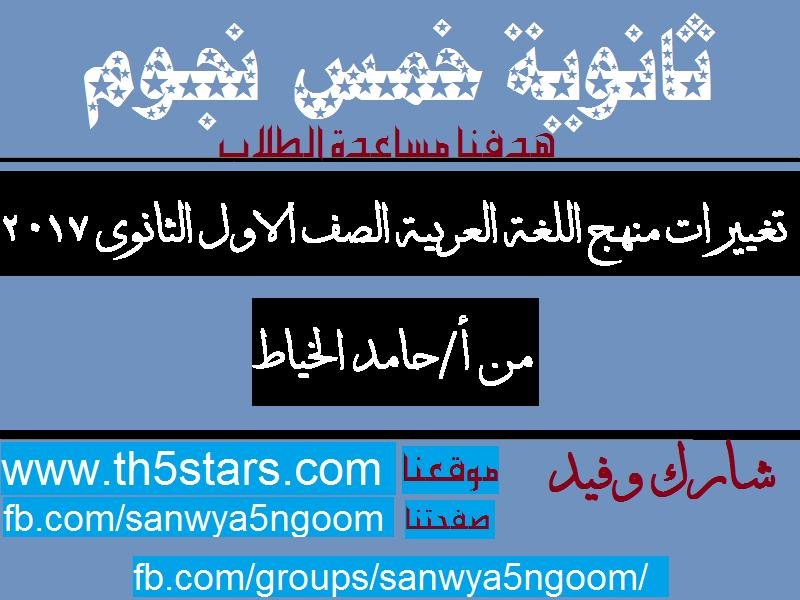 تغييرات مقرر منهج اللغة العربية 2017 الصف الاول الثانوي