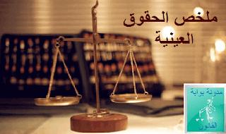ملخص الحقوق العينية PDF للتفوق في الامتحانات و المباريات