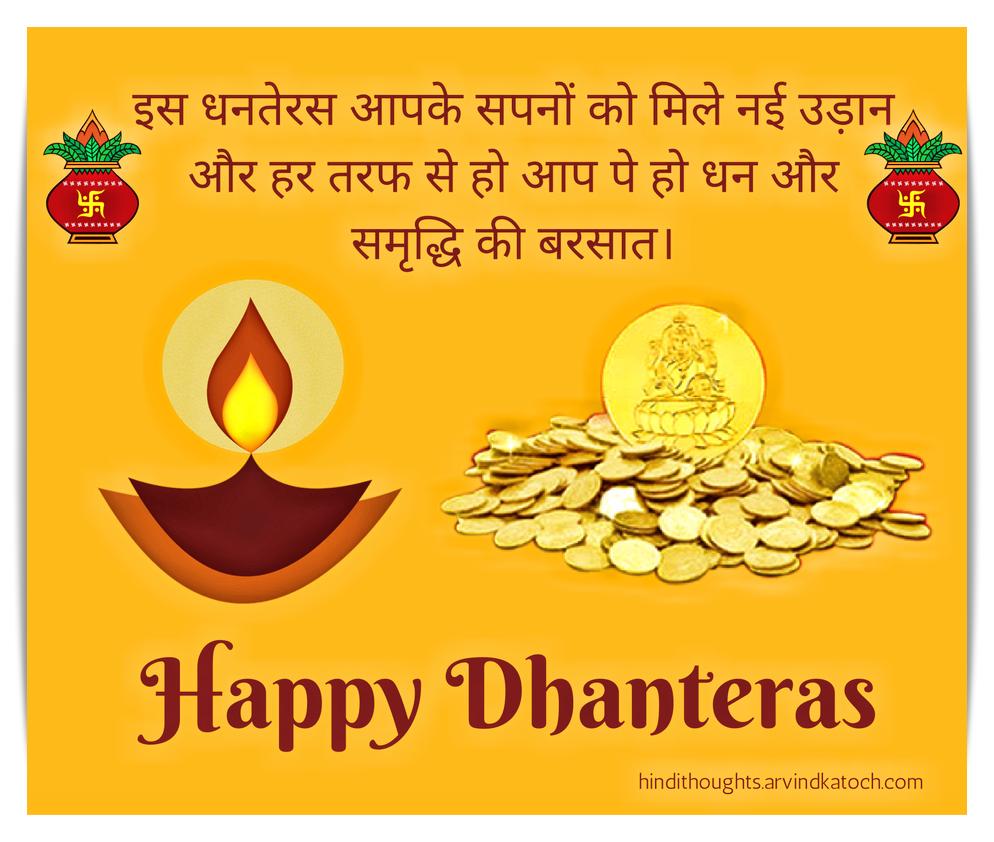 Happy deepavali diwali hindi greeting cards happy dhanteras hindi card m4hsunfo