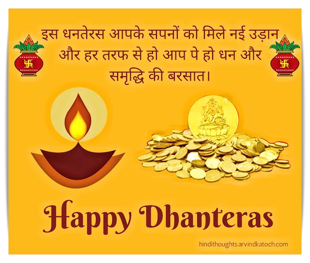 Happy Dhanteras, Hindi Card, धनतेरस, सपनों, उड़ान,