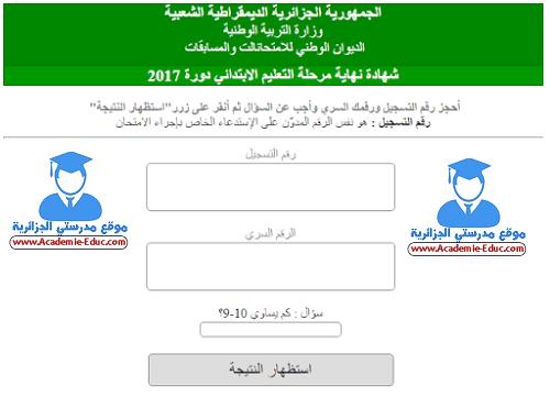 صفحة الاطلاع على نتائج شهادة التعليم الابتدائي 2018 cinq.onec.dz