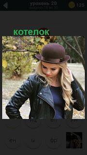 на голове у женщины одет головной убор котелок шляпа
