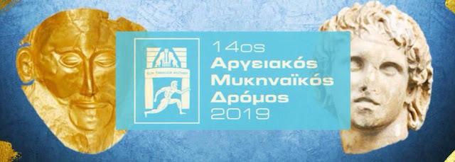 «Τρέχοντας στην Ιστορία» με τον 14ο Αργειακό Μυκηναϊκό Δρόμο στις 7 Απριλίου 2019