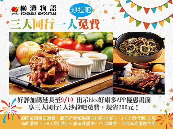 橫濱物語三人同行一人沙拉吧免費 好評加碼活動延長至9/10