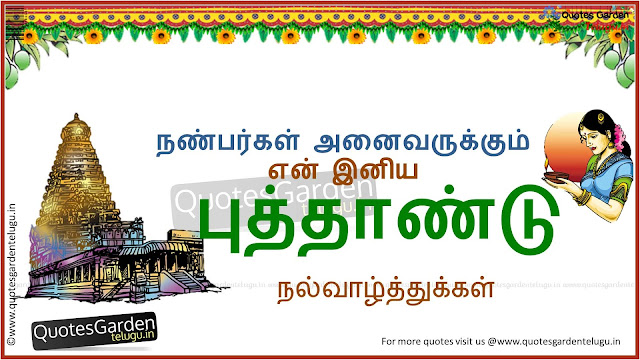 Tamil New Year Greetings Quotes Wishes wallpapers