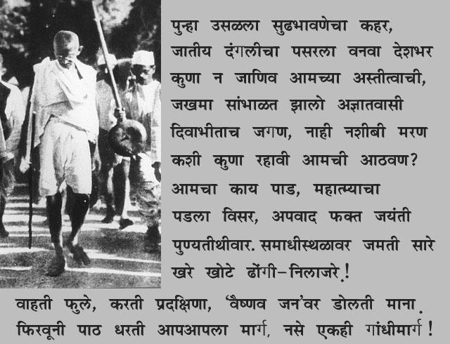 mahatma gandhi marathi kavita