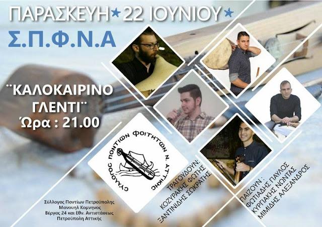 Κλείνει η χρονιά με Ποντιακό γλέντι στο Σύλλογο Ποντίων Φοιτητών Νομού Αττικής