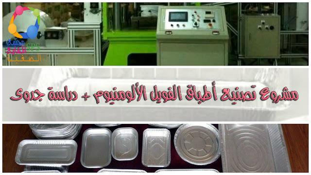 مشروع تصنيع أطباق الألومنيوم