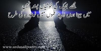 Mujhy Bheek Ki Khushiyan Pasand Nahi