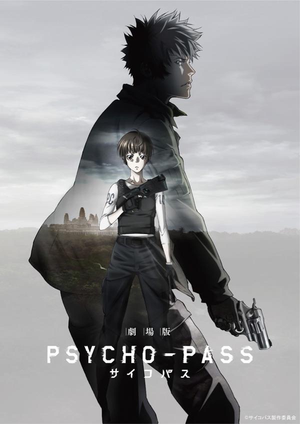 Psycho-Pass La Pelicula (2015)