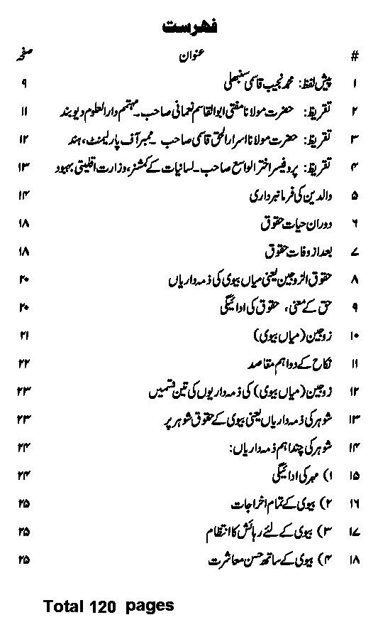Family Masail By Muhammad Najeeb Qasmi