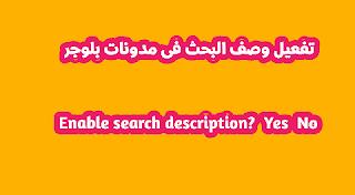 وصف البحث