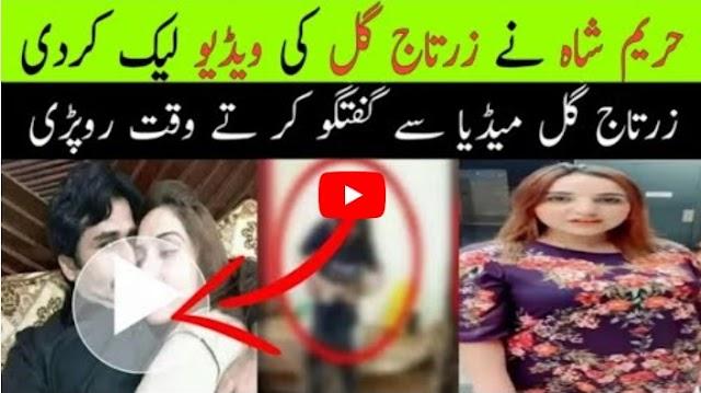 Hareem Shah viral Zartaj Gul video | hareem shah today viral Zartaj gul video