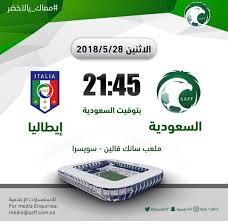 موعد مباراة السعودية وإيطاليا الودية الإثنين 28-5-2018 استعدادا لكأس العالم والقنوات الناقلة