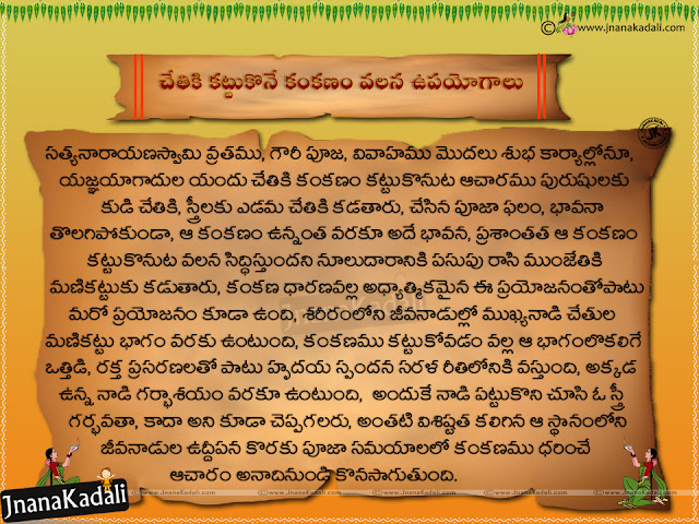 telugu known spiritual facts, best telugu spiritual information with hd wallpapers