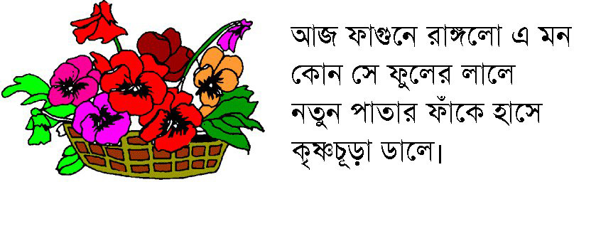 Bangla Chobial Kobita Guccho